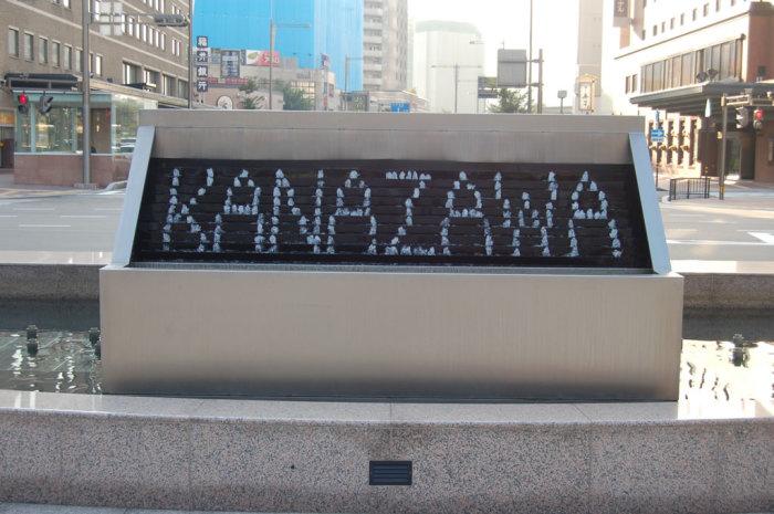 kanazawa_station_entrance_1
