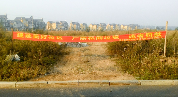 建设美好社区,严禁私倒垃圾,违者罚款 Build a Beautiful Society, Trash Dumping Strictly Prohibited, Violators Will Be Fined