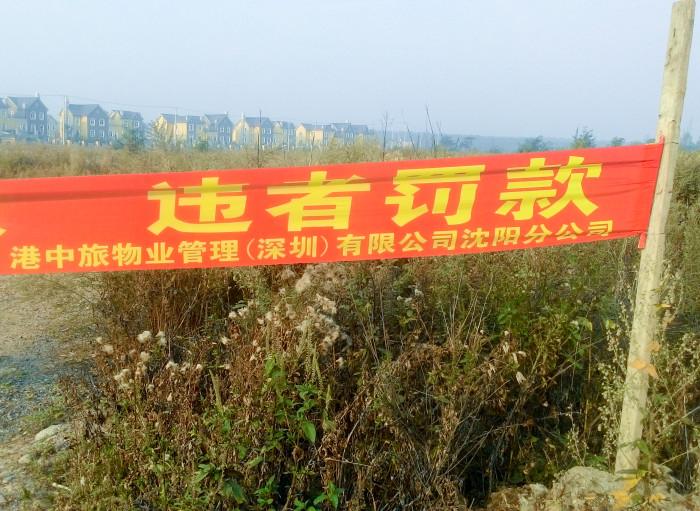 港中旅物业管理(深圳)有限公司沈阳分公司 Gangzhonglv Property Management Co., Shenyang Branch